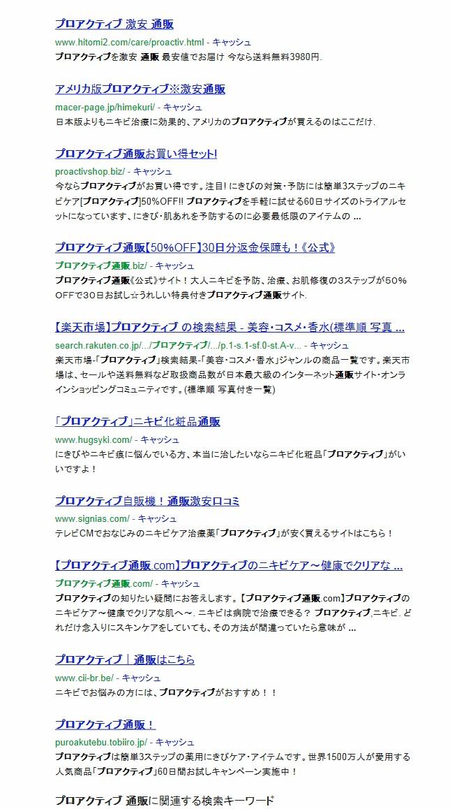 プロアクティブ検索結果