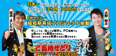 gotouchi-400