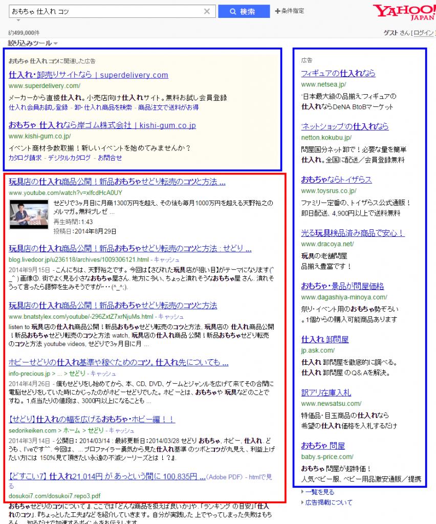 yahoo検索結果
