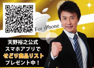 せどりiphoneアプリ